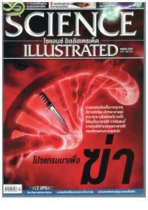 science-mar-no-93-2019